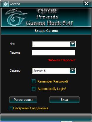 Скачать работающий Garena Hack 5.5 последней версии + Full Mega EXP +  Admin функции и многое другое!
